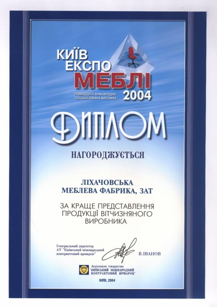 Киев-Экспо-2004