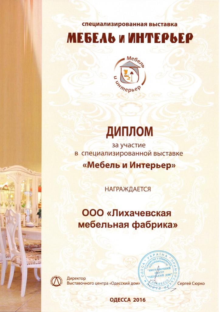 Одесса Мебель и интерьер 2016