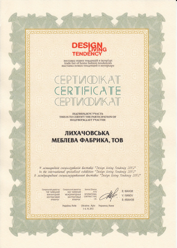 Выставка 2012 Design Living Tendency